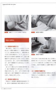 031a98590c17f9a08fd6adcf72b9cdbc 186x300 - 「医道の日本」に掲載