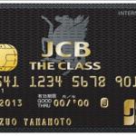 JCBザ・クラス(JCB THE CLASS)