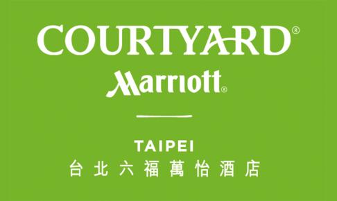 コートヤードバイマリオット台北