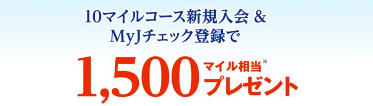 ソラチカカード キャンペーン③