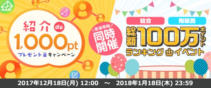ハピタス 紹介de1000ポイントキャンペーン