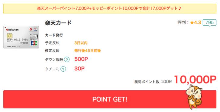 モッピー 楽天カード発行で10,000ポイント