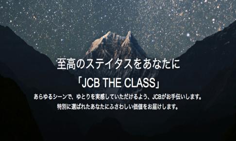 JCB THE CLASSメンバーズセレクション