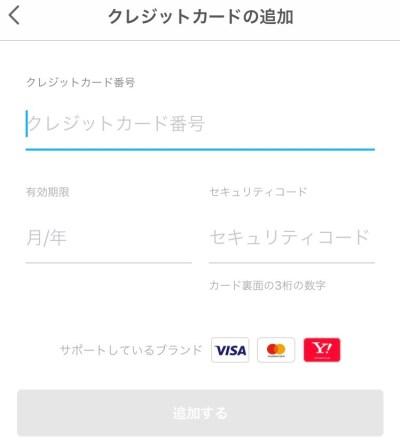 PayPayアプリのクレジットカード登録画面