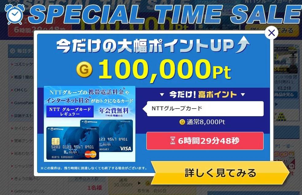 ntt-group-10000pt