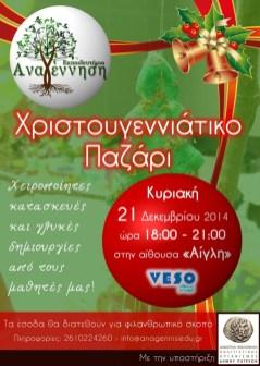ΧΡΙΣΤΟΥΓΕΝΝΙΑΤΙΚΟ ΠΑΖΑΡΙ 2014 - Αντιγραφή-001