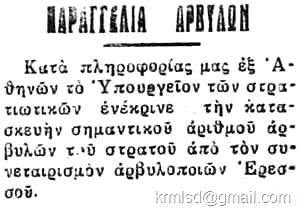 fos_19341018_paraggelia-arvylon-ΑΡΒΥΛΕΣ, ΦΩΣ, ΣΤΡΑΤΟΣ