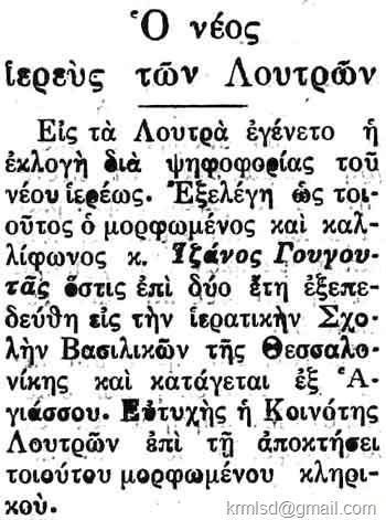 skorpios_19321015_neos-iereas-loutron-ΣΚΟΡΠΙΟΣ, ΛΟΥΤΡΑ, ΓΟΥΓΟΥΤΑΣ, ΕΚΚΛΗΣΙΑ