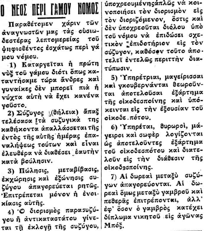 ΓΑΜΟΣ, ΝΟΜΟΣ, ΣΚΟΡΠΙΟΣ