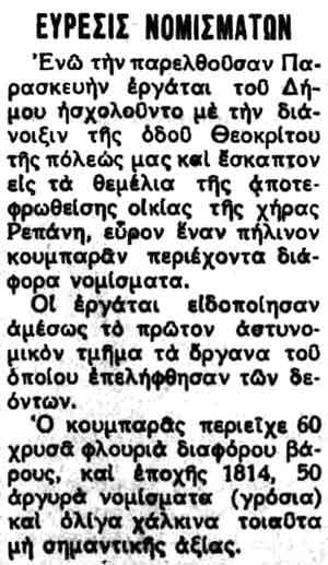 exelixis_19400826_evresi-nomismaton