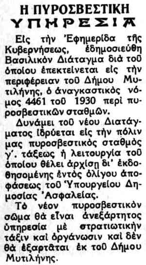 exelixis_19400826_pyrosvestiki-ypiresia
