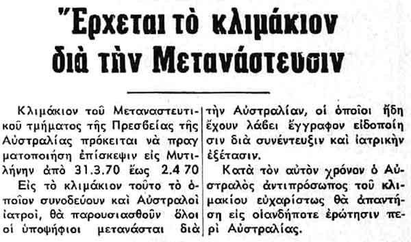 Dimokratis_19700330_klimakio_metanastevsis