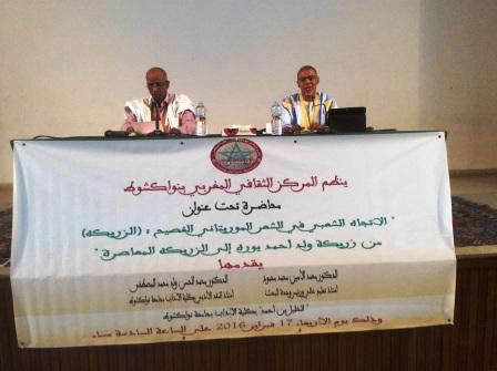 المركز الثقافي المغربي ينظم محاضرة بعنوان الاتجاه الشعبي في