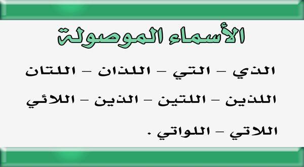 بحث عن الأسماء الموصولة في اللغة العربية تعريف إعراب