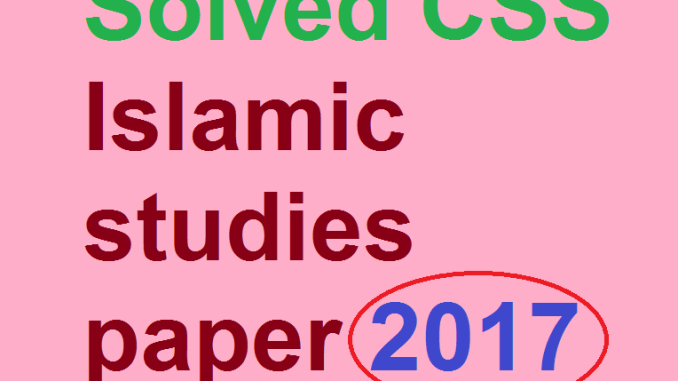 Solved CSS Islamic studies papers 2017