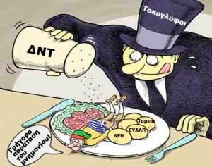 Ελλάδα-και-ΔΝΤ-Εξ,