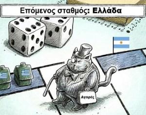 MONOPOLY Ελλάδα Εξ.
