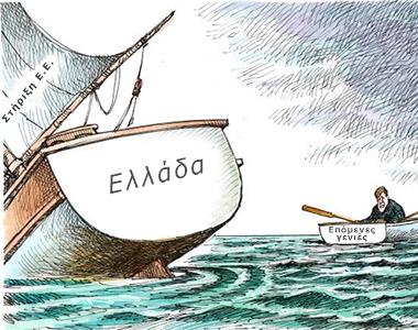Ελλάδα,-οικονομία-και-πολίτες-Εξ.