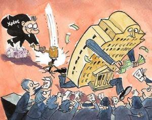 ΕΙΚΟΝΑ---Τράπεζες,-χρέος-Εξ.