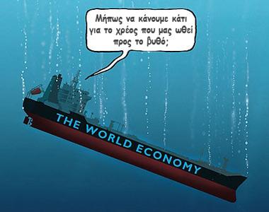 ΕΙΚΟΝΑ---κόσμος,-τιτανικός,-χρέος-Εξ.