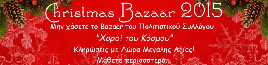 """ΔΤ - christmas-banner-2015 Bazaar Πολιτιστικού Συλλόγου """"Χοροί του Κόσμου"""""""