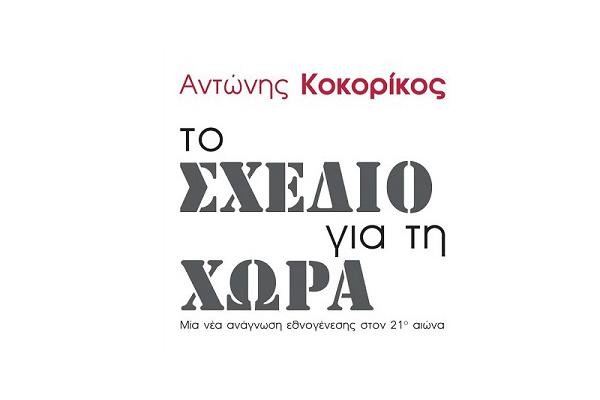 Βιβλίο---Το-σχέδιο-για-τη-χώρα,-Αντώνης-Κοκορίκος-3