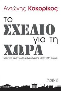 Βιβλίο - Το σχέδιο για τη χώρα, Αντώνης Κοκορίκος