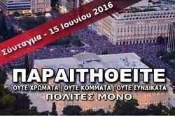 NEWS - Ελλάδα, Σύνταγμα, αγανακτισμένοι