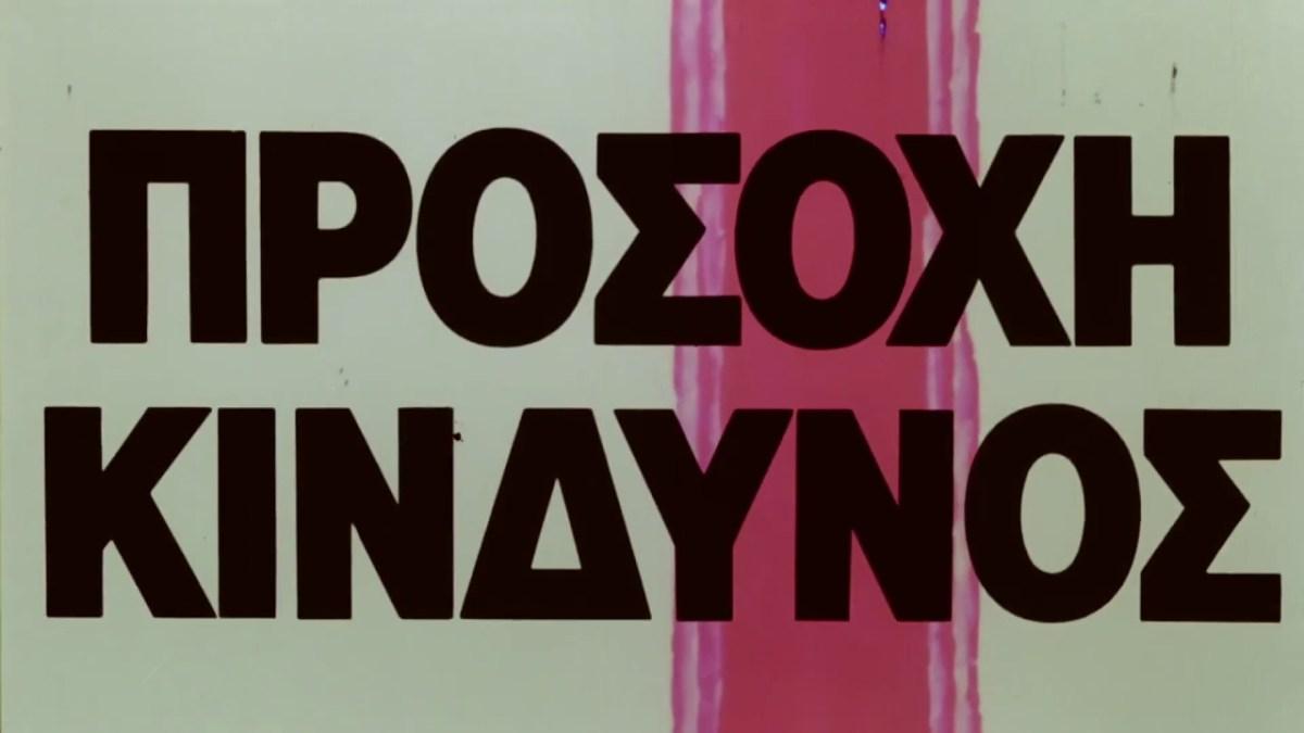 Ελληνοτουρκικά, προσοχή κίνδυνος!