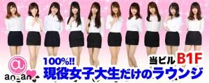 新橋キャバクラ【an_an(アンアン)】100%現役女子大生ラウンジ 看板画像