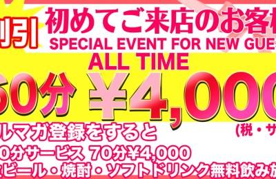 新橋キャバクラ【an_an(アンアン)】100%現役女子大生ラウンジ ホームページクーポンチケット