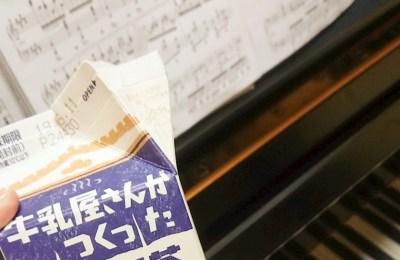 新橋キャバクラ【an_an(アンアン)】100%現役女子大生ラウンジ ゆり 牛乳
