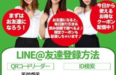 新橋キャバクラ【an_an(アンアン)】100%現役女子大生ラウンジ LINEお友達追加説明