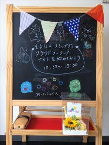 イベントの看板