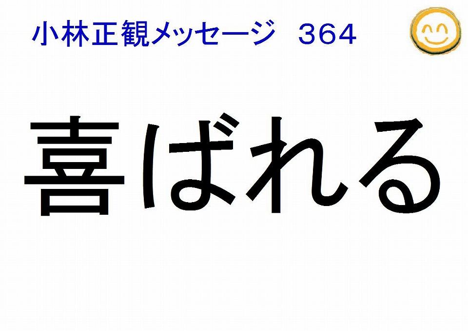 喜ばれる小林正観メッセージ364