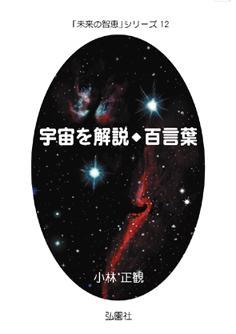宇宙を解説百言葉小林正観著です。