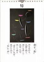 うたしごよみ10日小林正観カレンダーです。