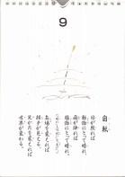 うたしごよみ9日小林正観カレンダーです。
