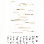 うたしごよみ17日小林正観カレンダーです。