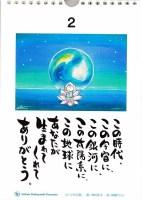 小林正観宇宙賛歌2です。