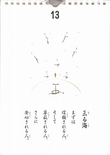 うたしごよみ13日小林正観カレンダーです。