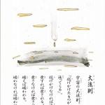 うたしごよみ22日小林正観カレンダーです。