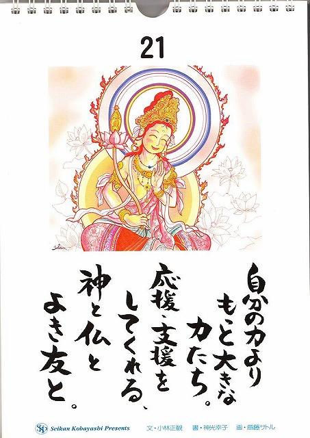 神と仏と良き友と小林正観宇宙賛歌21です。