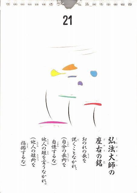 うたしごよみ21日小林正観カレンダーです。