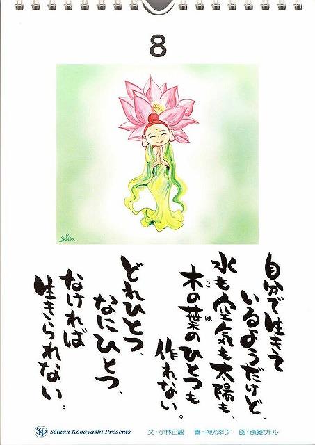 小林正観宇宙賛歌8
