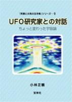 UFO研究家との対話小林正観です。