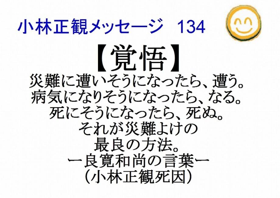 小林正観死因覚悟小林正観メッセージ134です。