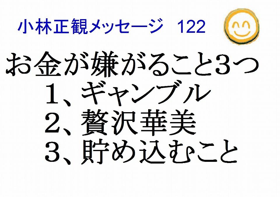 お金が嫌がること3つ小林正観メッセージ122です。