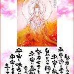 祝彩しゅくさいひめくり27|小林正観カレンダー