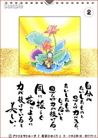 祝彩しゅくさいひめくり02|小林正観ひめくりカレンダーです